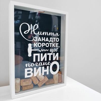 Копилка для винных пробок Життя занадто коротке, щоб пити погане вино VIN_20A003