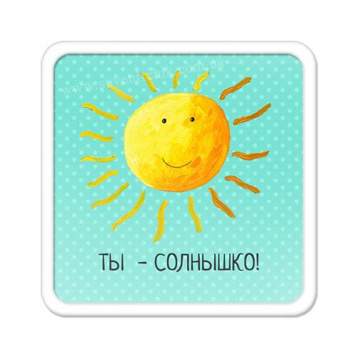 Открытки солнце ты наше