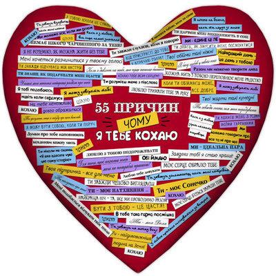 """Подушка сердце """"55 причин, чому я тебе кохаю"""" 4PS_15L059"""