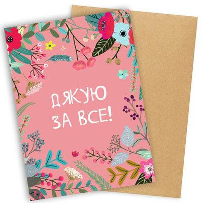 Открытка с конвертом Дякую за все! OTK_FLG007