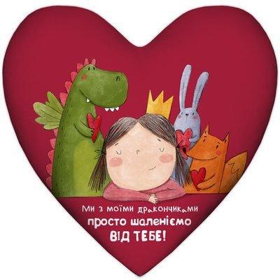 Подушка сердце Ми з моїми дракончиками просто шаленіємо від тебе! 4PS_18L015