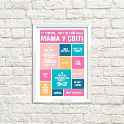 Постер в рамке а3 Чому ти найкраща мама WMT3_001_UKR