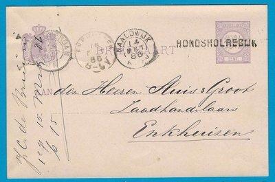 NEDERLAND briefkaart 1888 Hondsholredijk