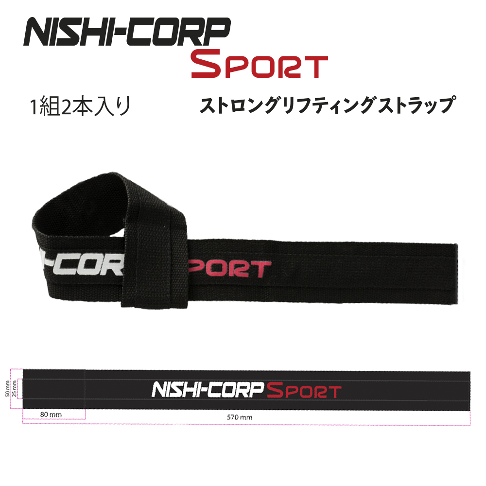 Nishi-Corp ストロングリフティングストラップ