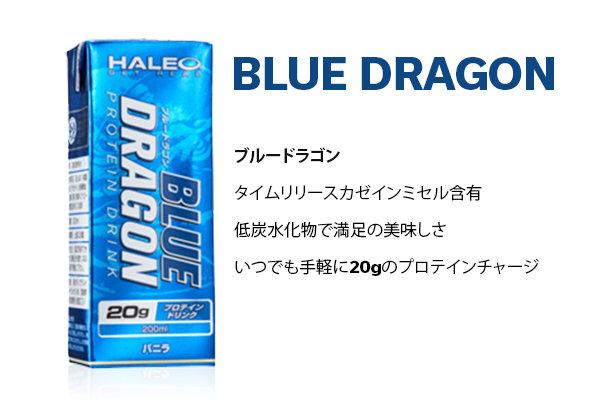 BLUE DRAGON ブルードラゴン 24本セット
