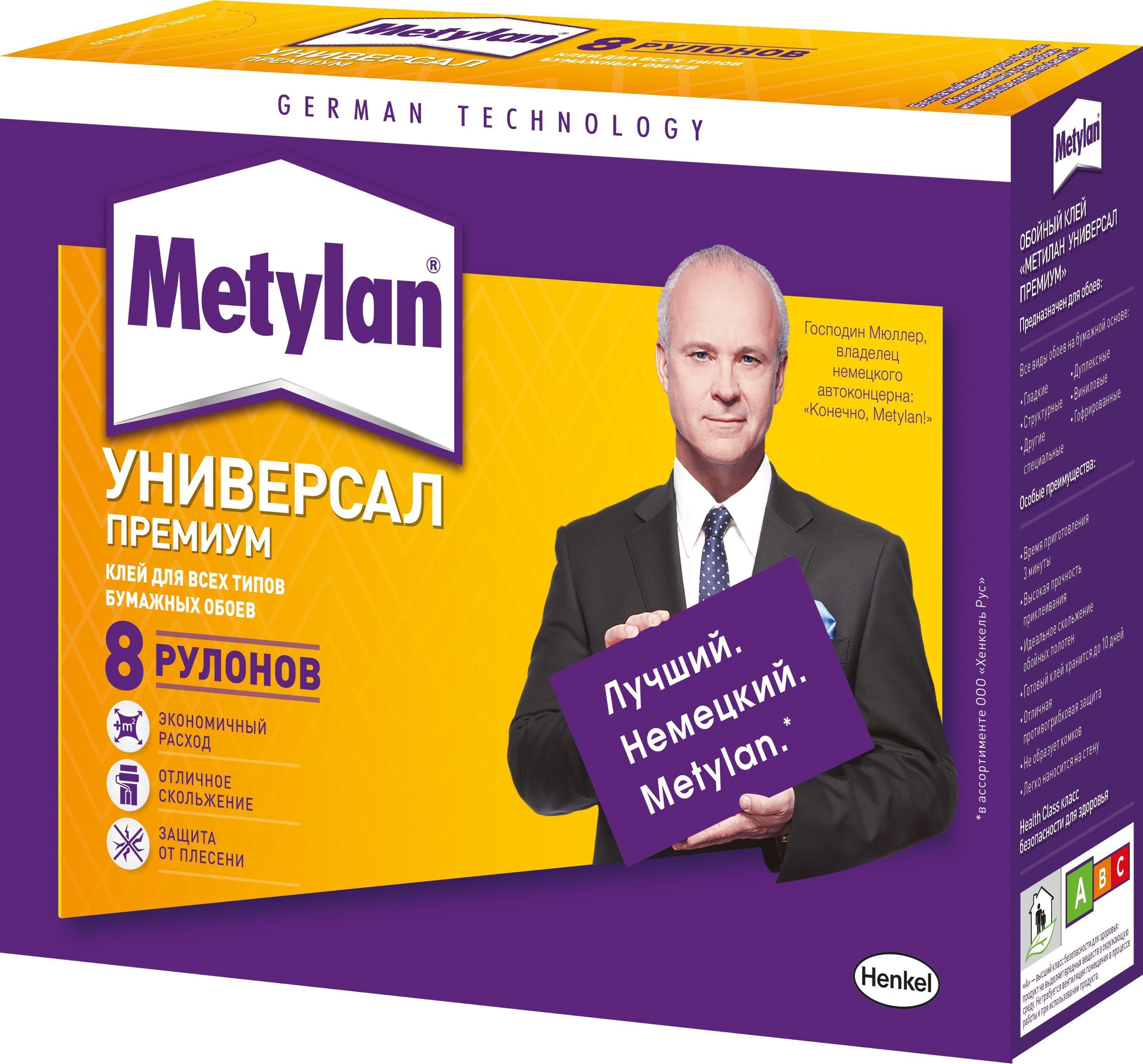 Клей Metylan унивесал премиум.