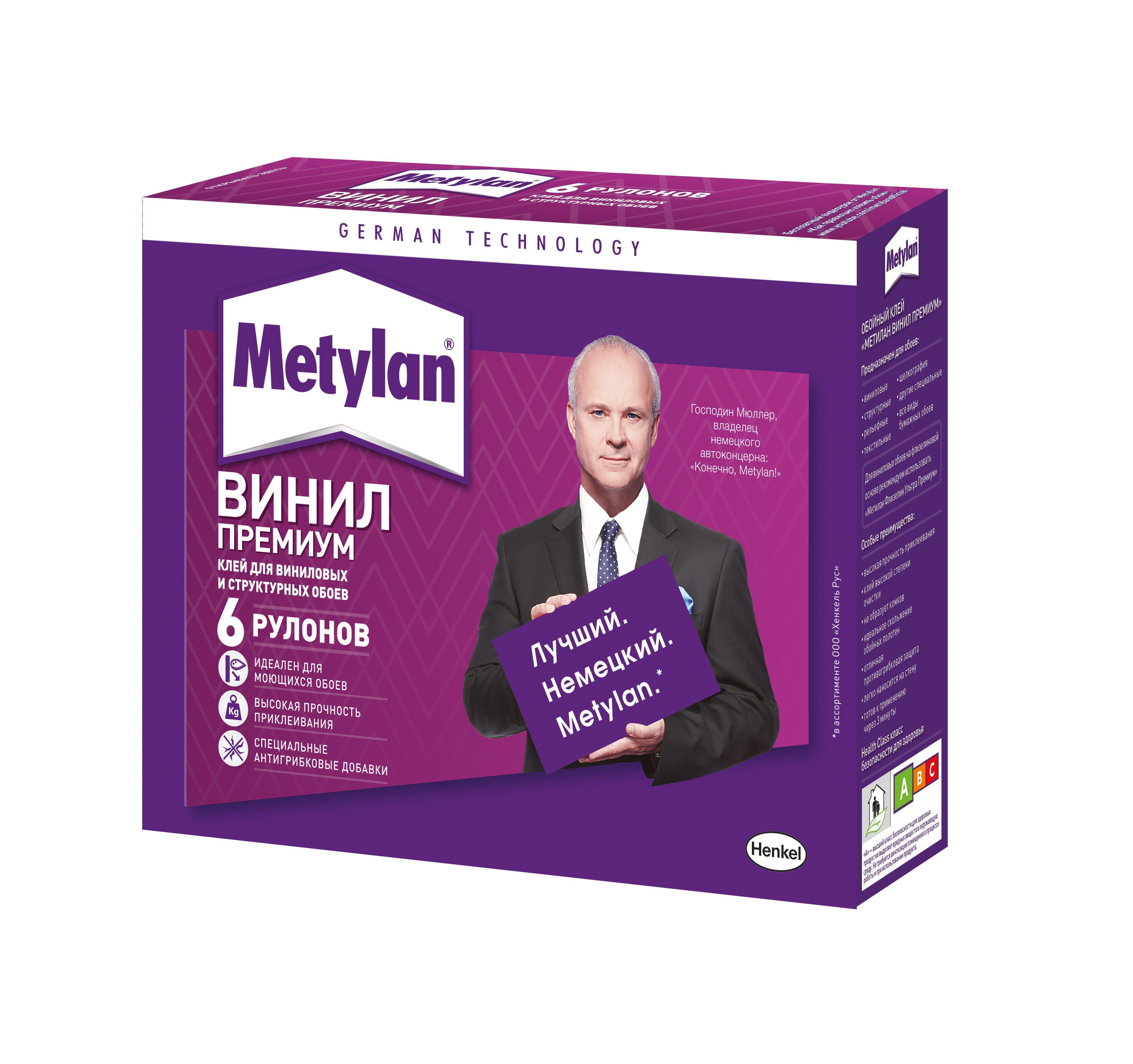 Клей Metylan винил премиум.