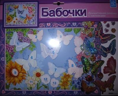 РВА 1602. Декоративные рамочки с наклейками. Бабочки. Размер: 34*27 см. Количество: 1 элемент. Материал: ПВХ, картон.