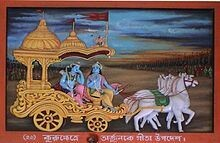 AUDIO - Bhagavad Gita - Discussion on logic and science