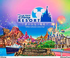 Tokyo Disney Resort Fixed Date 1 Day Passport Online Booking