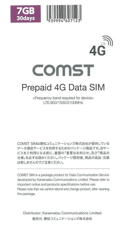 Japan COMST 7GB Data SIM
