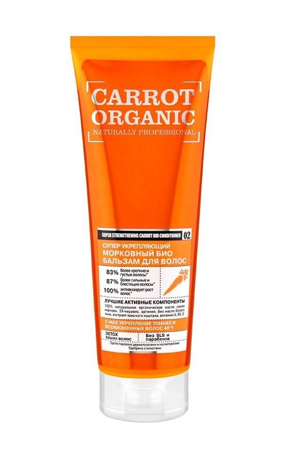 """Organic Shop. Naturally Professional. Био-бальзам для волос """"Супер укрепляющий"""" морковный, 250 мл"""