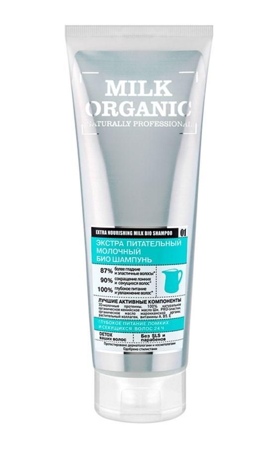 """Organic Shop. Naturally Professional. Био-шампунь для волос """"Экстра питательный"""" молочный, 250 мл"""