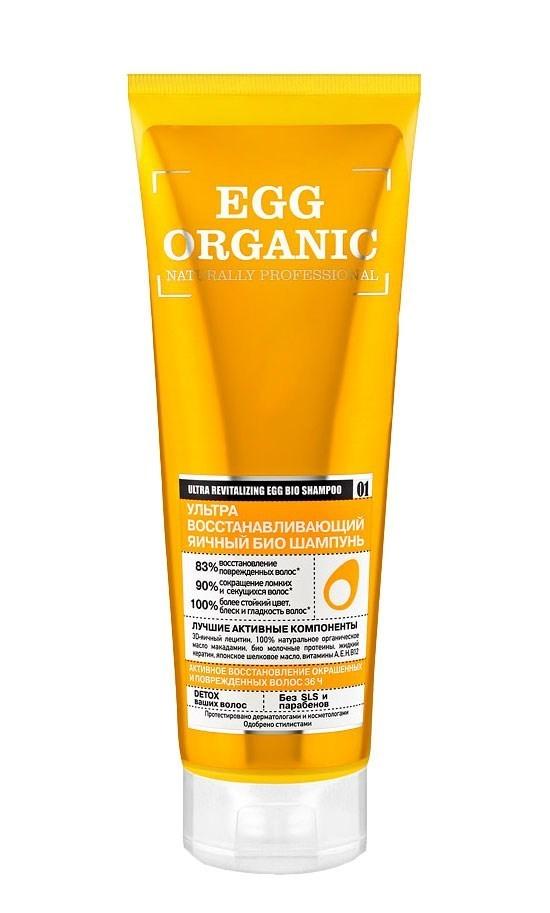 """Organic Shop. Naturally Professional. Био-шампунь для волос яичный """"Ультра восстанавливающий"""", 250 мл"""