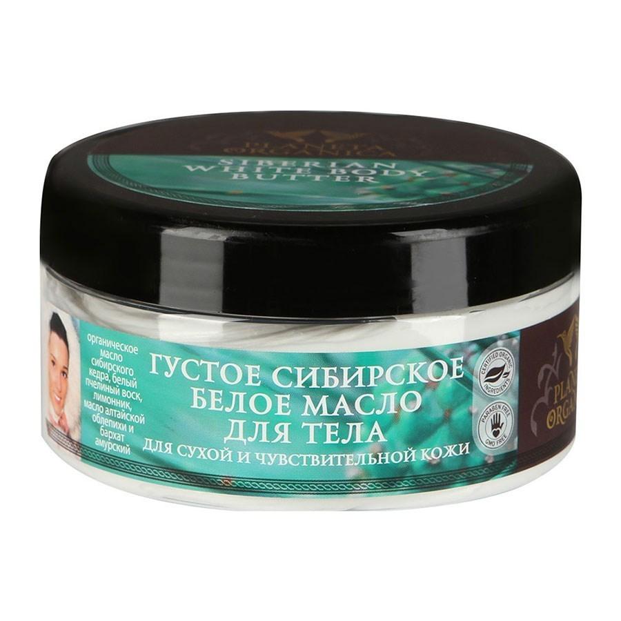 PLANETA ORGANICA. Густое сибирское белое масло для тела для сухой и чувствительной кожи, 300 мл