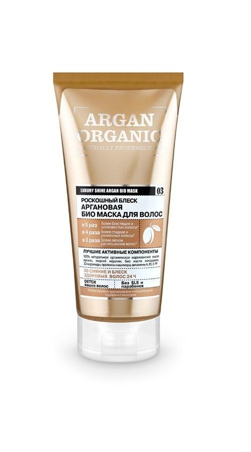 """Organic Shop. Naturally Professional. Био-маска для волос """"Роскошный блеск"""" аргановая, 200 мл"""