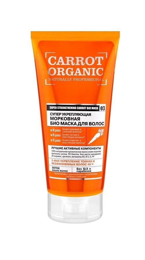 "Organic Shop. Naturally Professional. Био-маска для волос ""Супер укрепляющая"" морковная, 200 мл"
