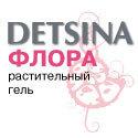 DETSINA. «Флора» (антибактериальное действие), 20 мл