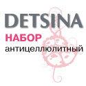 DETSINA. Раздельный антицеллюлитный набор, 6*30 мл