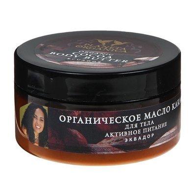 PLANETA ORGANICA. Органическое масло какао для тела