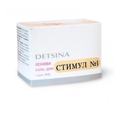 DETSINA. Соль для ванн «Стимул» №1 с экстрактом трутневого расплода в маточном молочке, 370 г