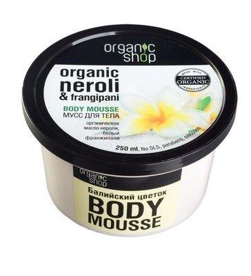 Organic Shop. Мусс для тела