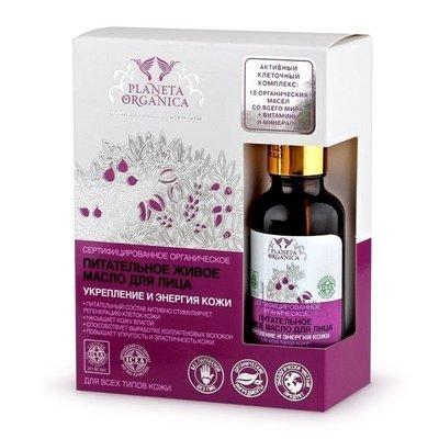 PLANETA ORGANICA. Органическое питательное масло для лица для всех типов кожи, 30мл