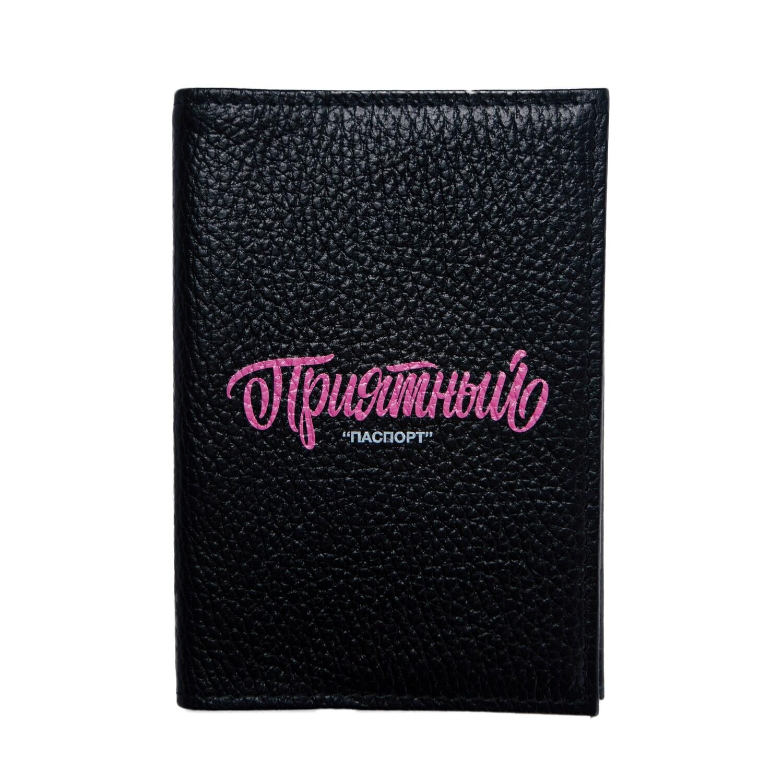 """Обложка на паспорт """" Приятный Паспорт"""""""