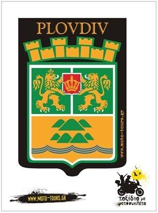 Αυτοκόλλητο Plovdiv ( BG) ST-C04