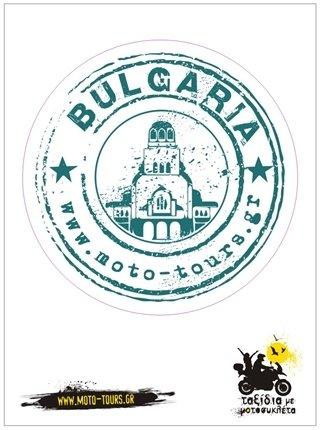 """Αυτοκόλλητο """"Passport Stamp"""" Βουλγαρία ST-P09"""