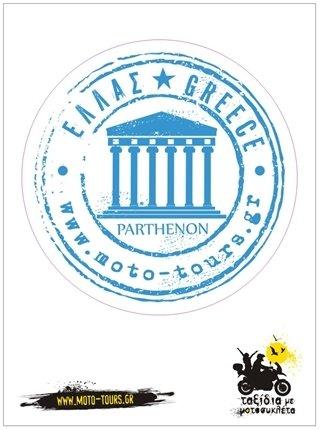 """Αυτοκόλλητο """"Passport stamp"""" Ελλάδα ST-P20"""