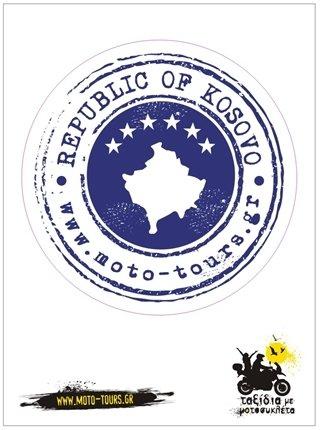 """Αυτοκόλλητο """"Passport stamp"""" Κόσοβο ST-P21"""