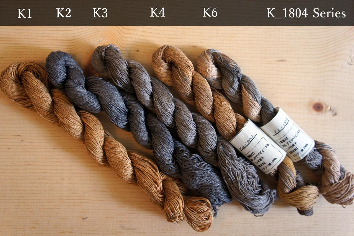 Persimmon Dye Sashiko Thread | 2018 Collection PD_145Thread_K_18