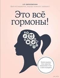 """Книга """"Это всё гормоны!"""" (Электронная версия)"""