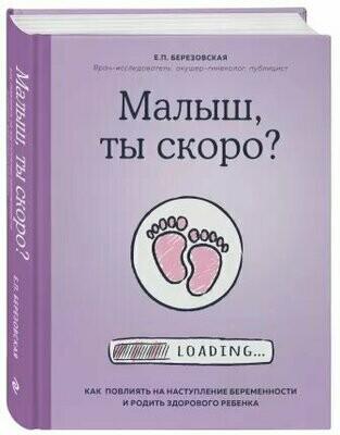 Малыш, ты скоро? Как повлиять на наступление беременности и родить здорового ребенка-электронная версия (150 грн, 400 руб)