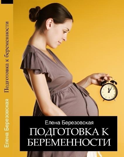 """Книга """"Подготовка к беременности"""" Доктор Елена Березовская 0000001"""