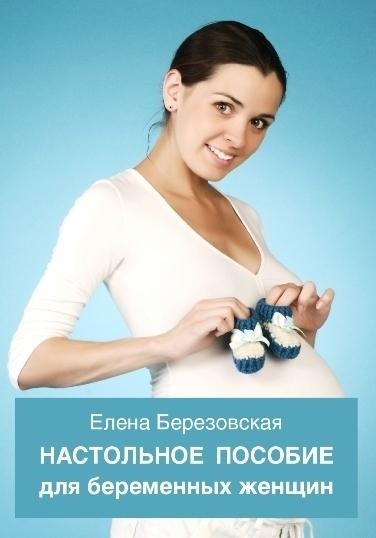 """Книга """"Настольное пособие для беременных женщин"""" Доктор Елена Березовская 0002"""