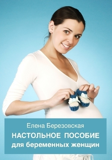 """Книга """"Настольное пособие для беременных женщин"""" Доктор Елена Березовская"""