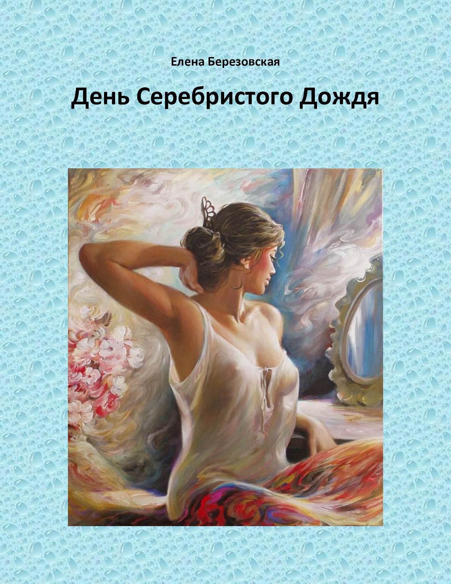 """Электронная книга """"День Серебристого Дождя"""" 0025"""
