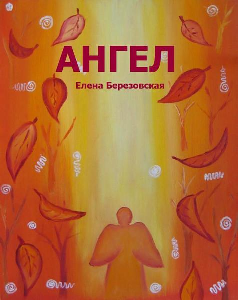 "Электронная книга ""Ангел"" 00026"
