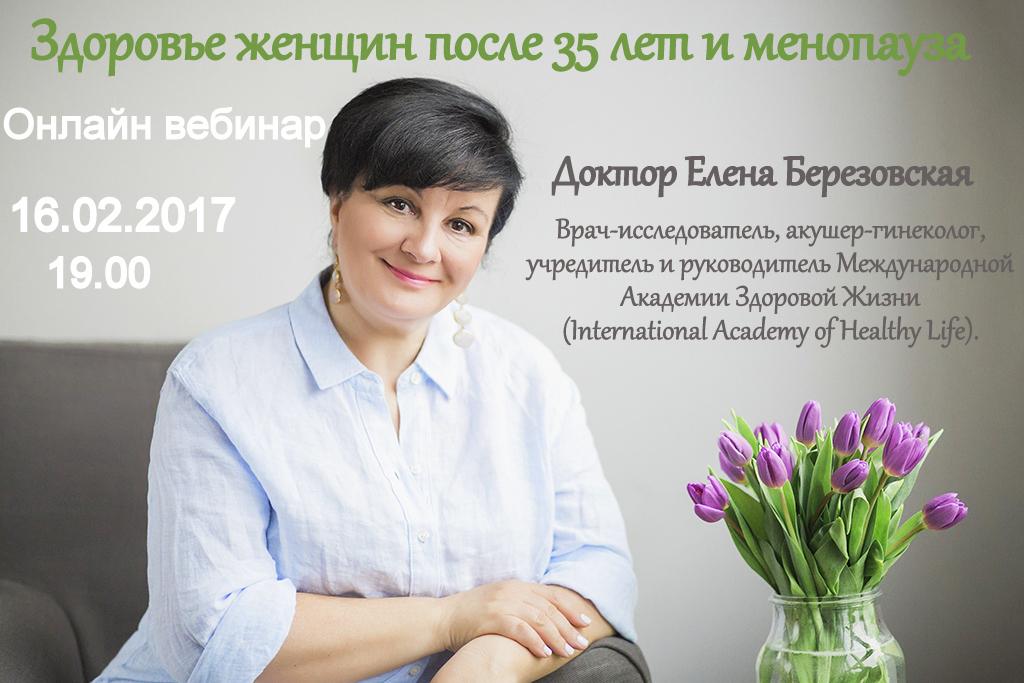 """Запись вебинара  """"Здоровье женщин после 35 лет и менопауза"""" 0007"""