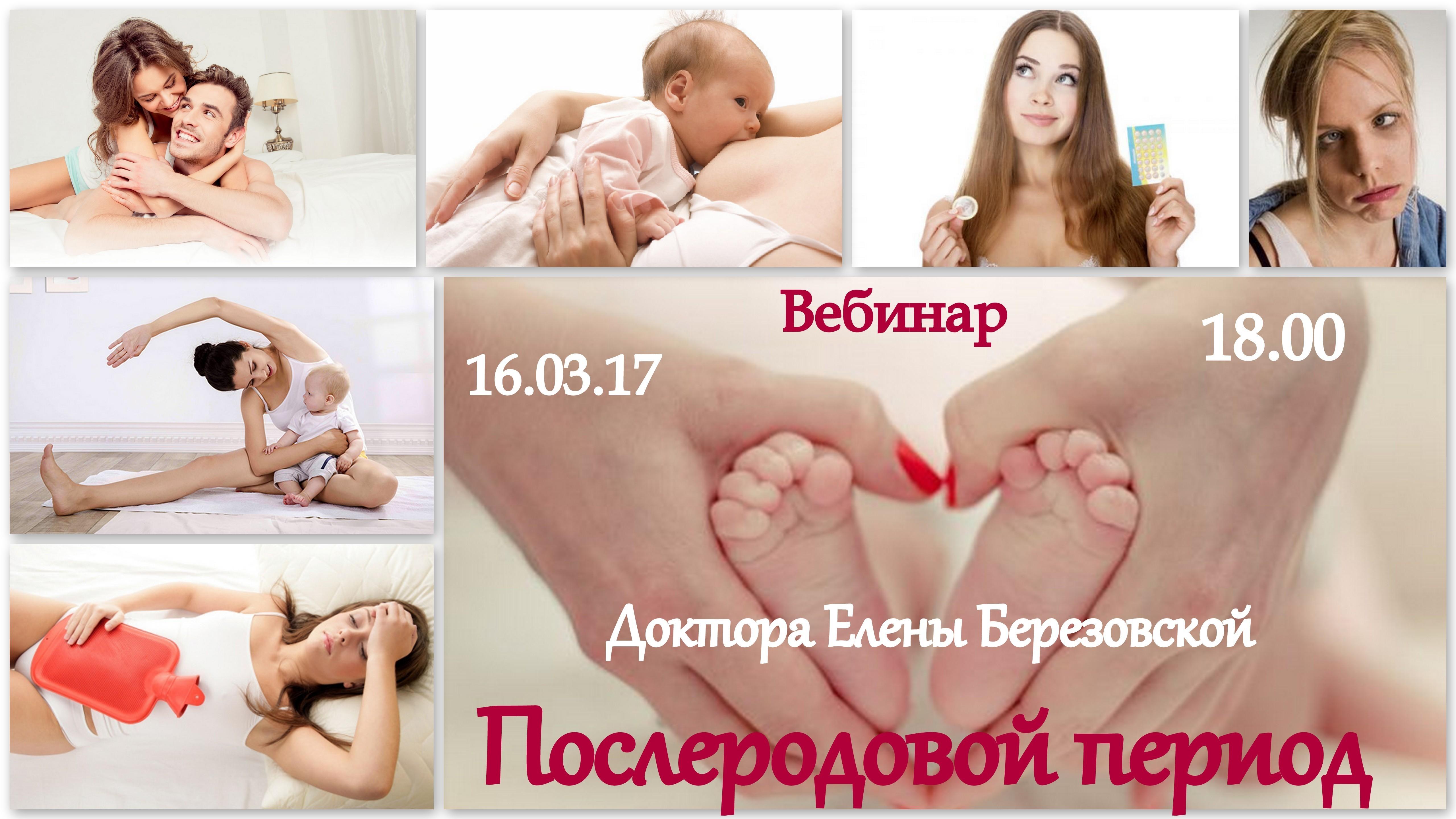 """Запись вебинара """"Послеродовой период"""" 00010"""