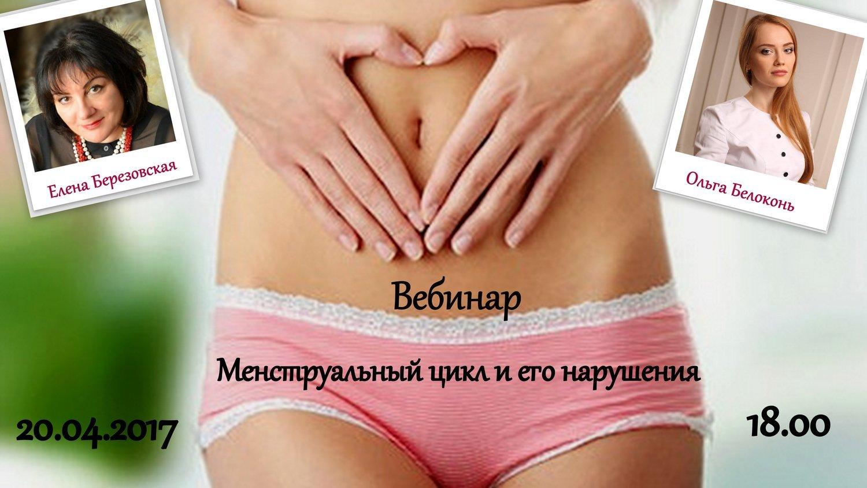 """Запись вебинара """"Менструальный цикл и его нарушения""""(300 грн, 750 грн)"""