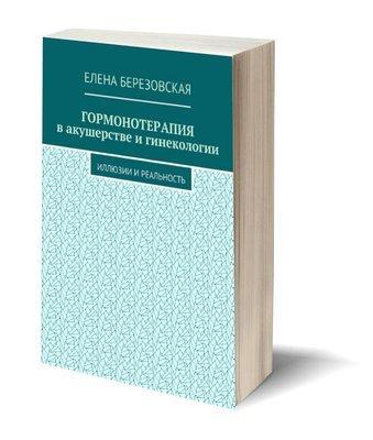 Гормонотерапия в акушерстве и гинекологии: иллюзии и реальность (100 грн, 280 руб)