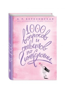1000 вопросов и ответов по гинекологии - электронная версия (150 грн, 400 руб)