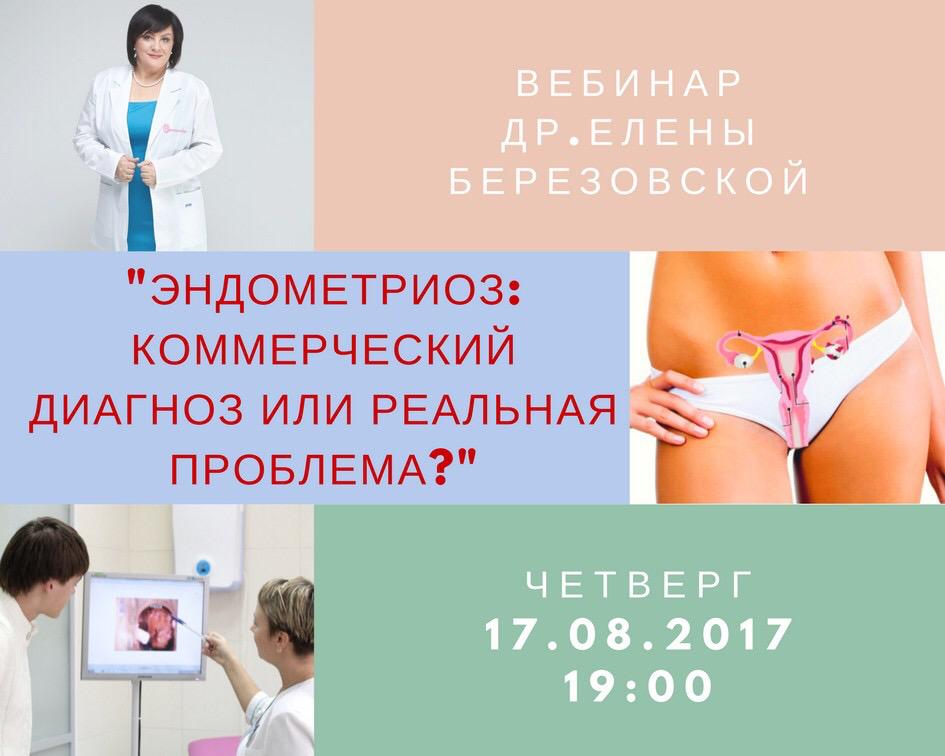 """Запись вебинара """"Эндометриоз: коммерческий диагноз или реальная проблема"""" 00029"""