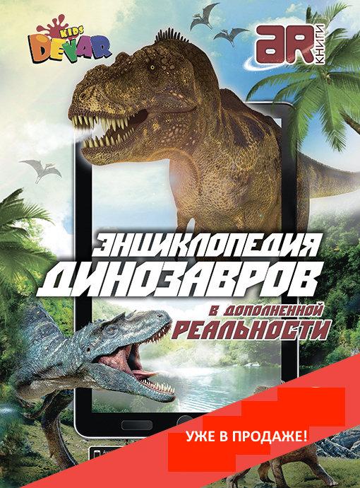 Энциклопедия динозавров. 4D. Твердая обложка. 00021