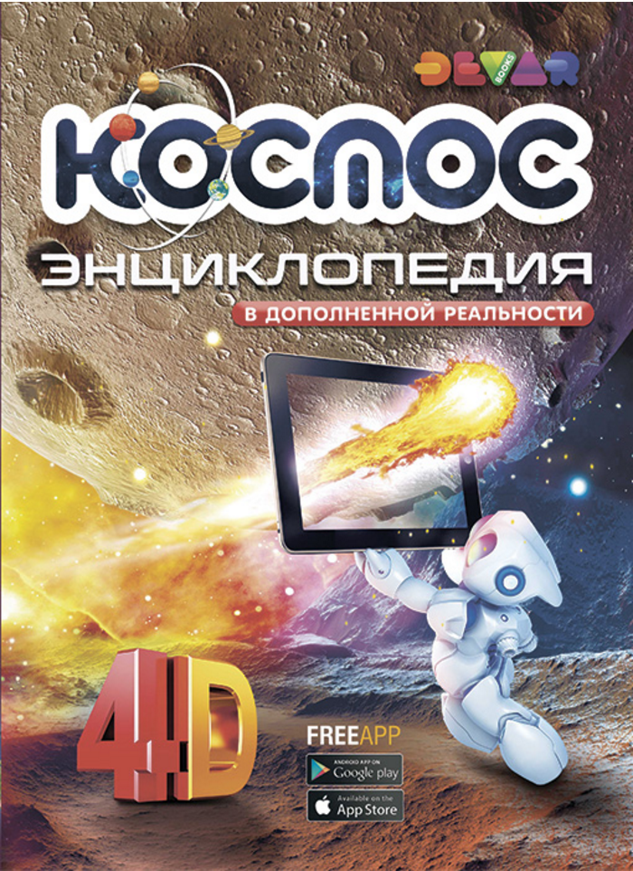 Космос. Энциклопедия 4D 00040