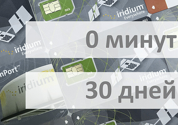 Услуги связи - Электронный ваучер Iridium 0 минут 30 дней (только продление срока действия)