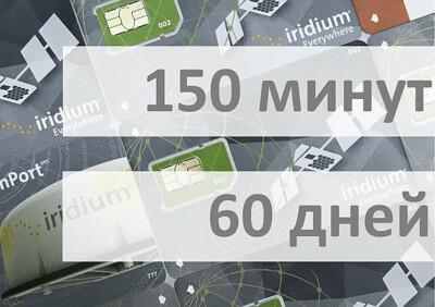Услуги связи - Электронный ваучер Iridium 150 минут 60 дней